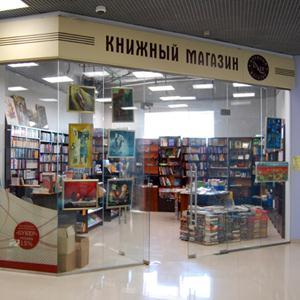 Книжные магазины Большой Сосновы